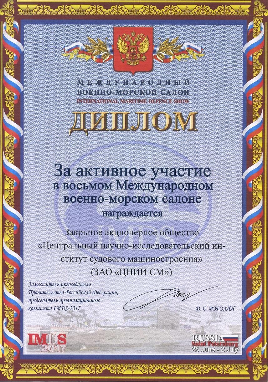 *ВОЕННО-МОРСКОЙ САЛОН 2017»